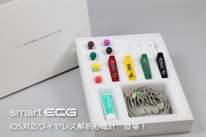 「smartECG」の画像