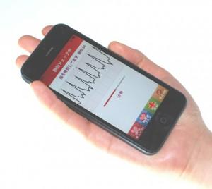 「Heart Rhythm」の画像