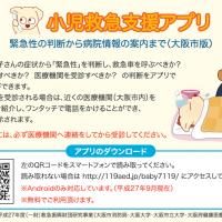 小児救急支援アプリ