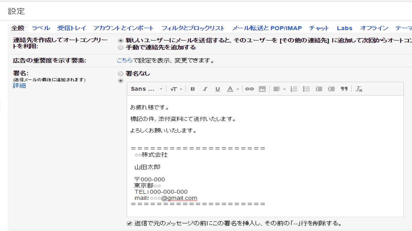 Gmail署名(定型文)