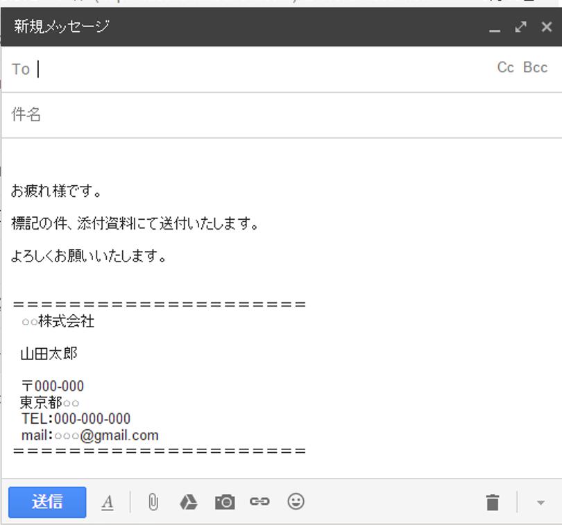 Gmail署名(新規作成)