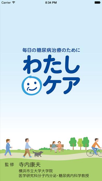 糖尿病患者サポートアプリ「わたしケア」