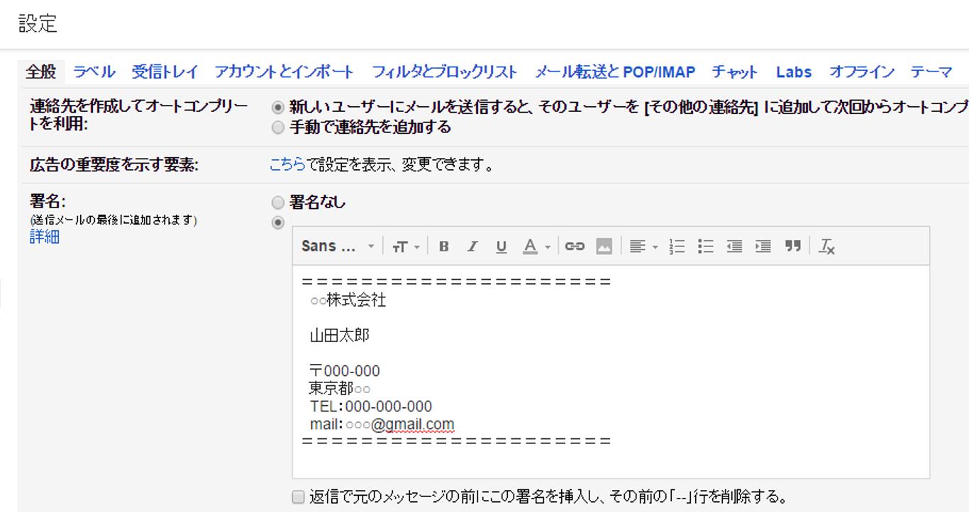 Gmail署名