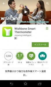 「Wishbone」