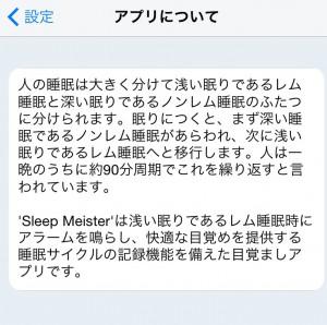 「SleepMeister」