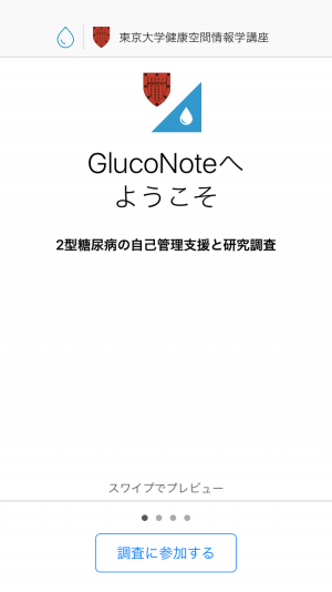 「GlucoNote(グルコノート)」