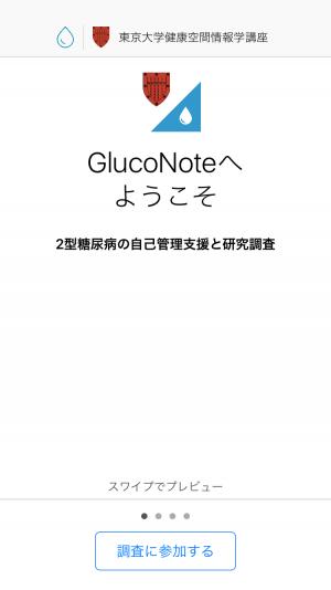 東京大学が糖尿病向けアプリをリリース!糖尿病臨床研究アプリ「GlucoNote(グルコノート)」