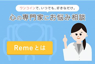 「Reme(リミー)」