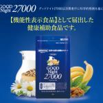 GOOD Night 27000(グッドナイト)