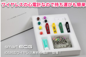「smartECG」