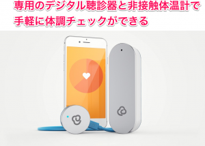 「CliniCloud」