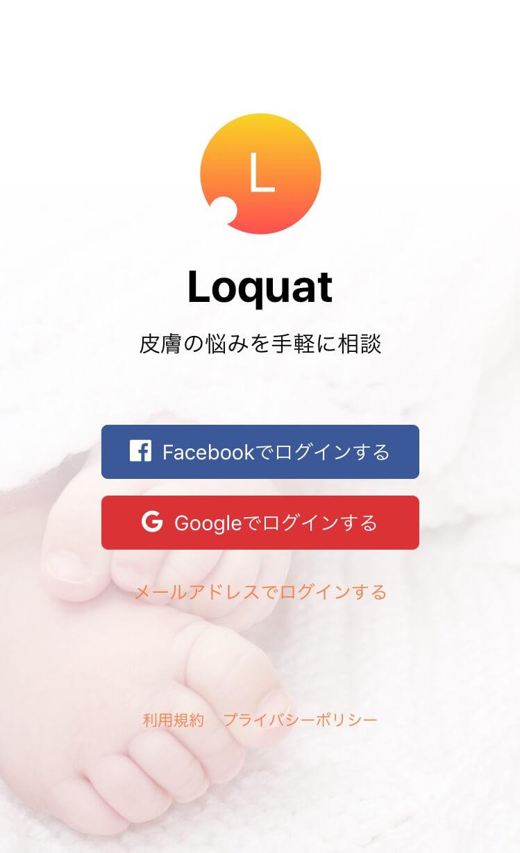 「Loquat」