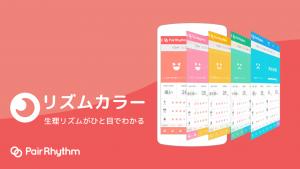 妊活アプリ