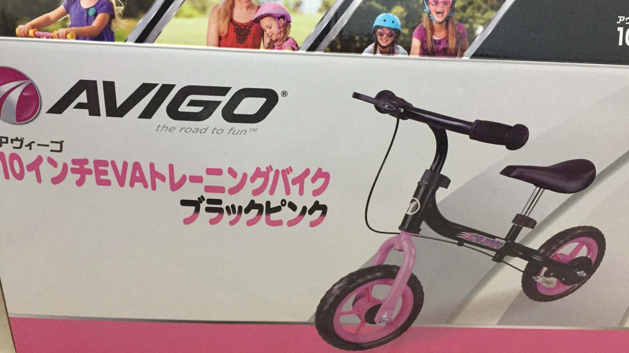 AVIGOトレーニングバイク2