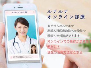 ルナルナオンライン診療