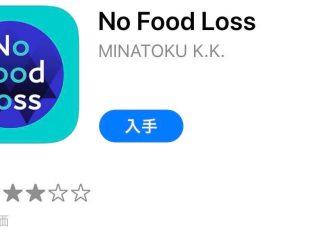 no-food-loss